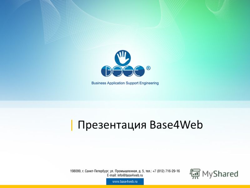 | Презентация Base4Web