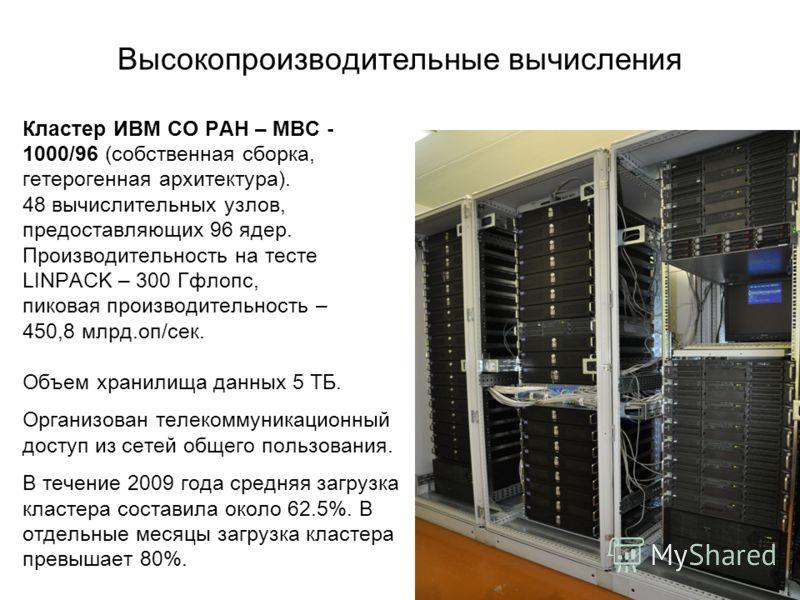 Высокопроизводительные вычисления Кластер ИВМ СО РАН – МВС - 1000/96 (собственная сборка, гетерогенная архитектура). 48 вычислительных узлов, предоставляющих 96 ядер. Производительность на тесте LINPACK – 300 Гфлопс, пиковая производительность – 450,