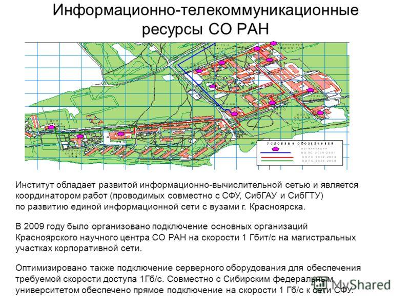 Институт обладает развитой информационно-вычислительной сетью и является координатором работ (проводимых совместно с СФУ, СибГАУ и СибГТУ) по развитию единой информационной сети с вузами г. Красноярска. В 2009 году было организовано подключение основ