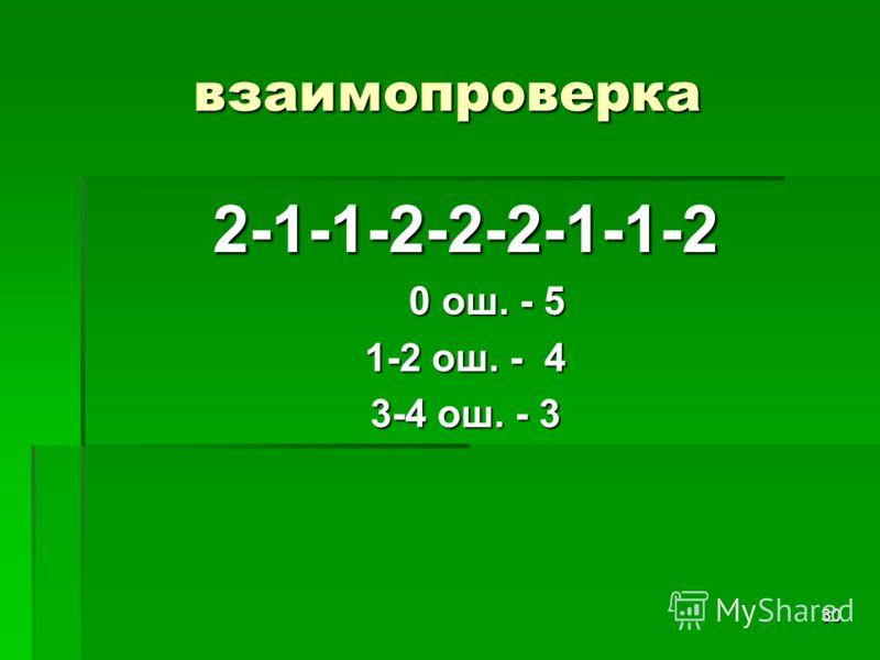 30 взаимопроверка 2-1-1-2-2-2-1-1-2 0 ош. - 5 0 ош. - 5 1-2 ош. - 4 3-4 ош. - 3