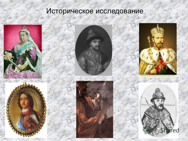 Историческое исследование