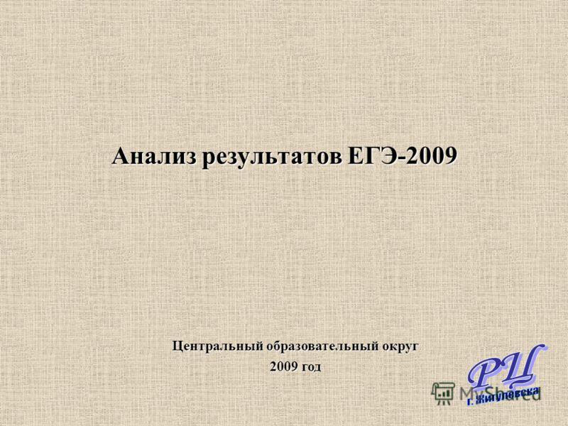 Анализ результатов ЕГЭ-2009 Центральный образовательный округ 2009 год