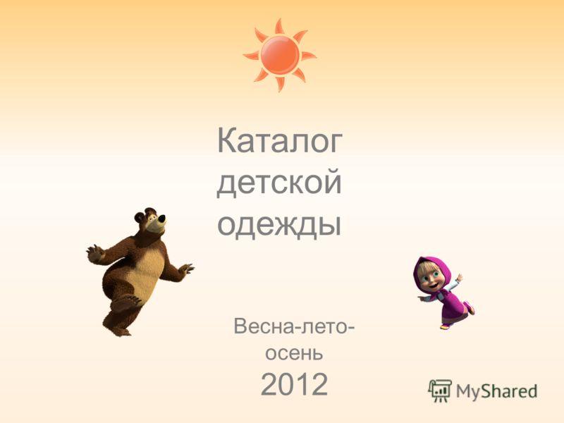 Каталог детской одежды Весна-лето- осень 2012