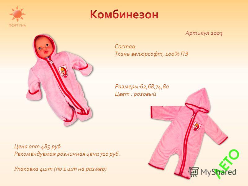 Артикул 2003 Состав: Ткань велюрсофт, 100% ПЭ Размеры:62,68,74,80 Цвет : розовый Цена опт 485 руб Рекомендуемая розничная цена 710 руб. Упаковка 4шт (по 1 шт на размер)