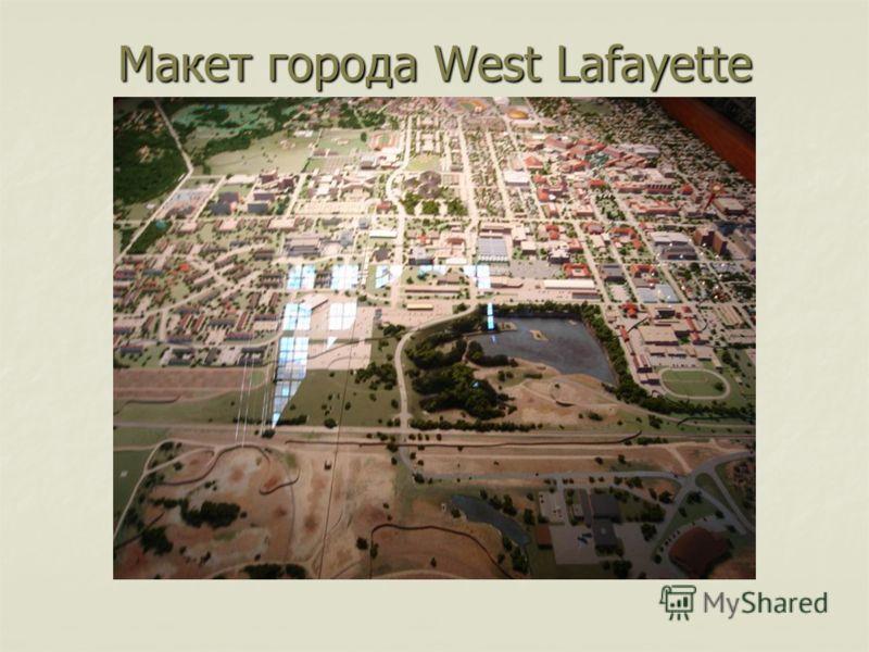 Макет города West Lafayette