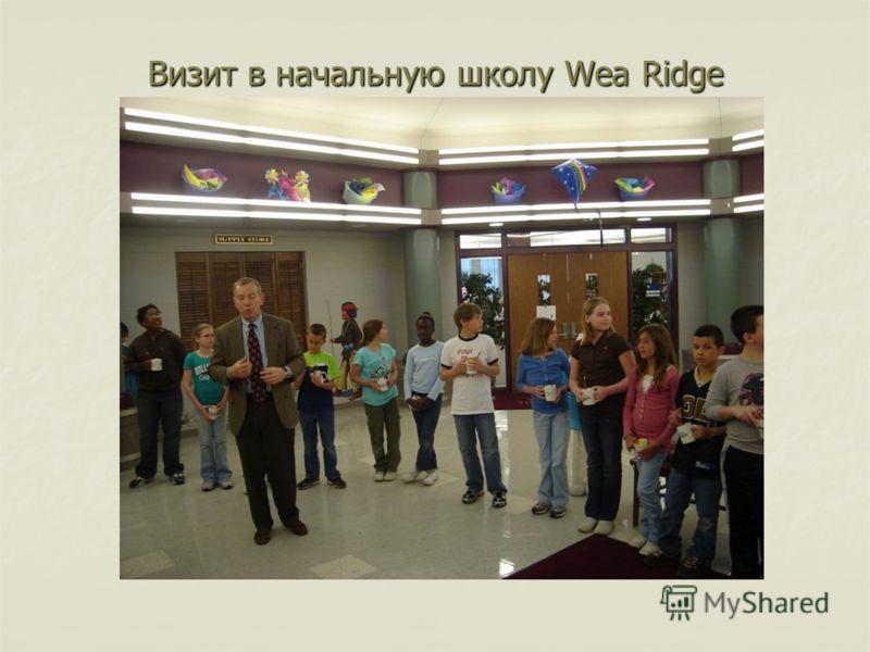Визит в начальную школу Wea Ridge