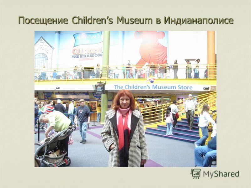 Посещение Childrens Museum в Индианаполисе