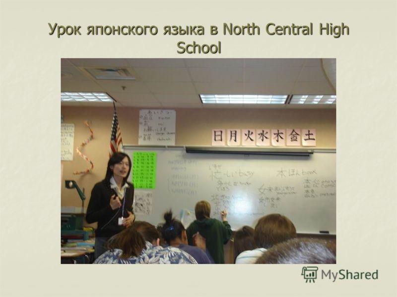 Урок японского языка в North Central High School