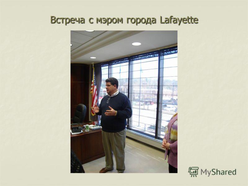 Встреча с мэром города Lafayette