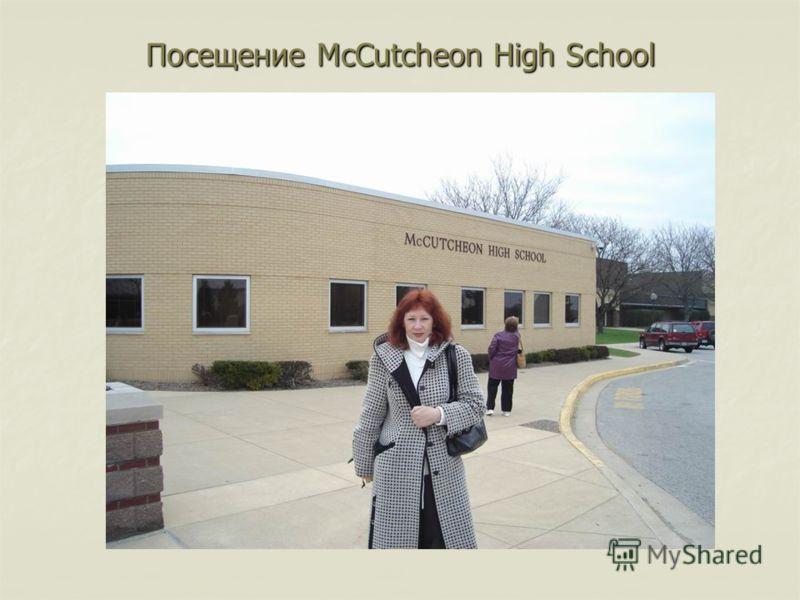 Посещение McCutcheon High School