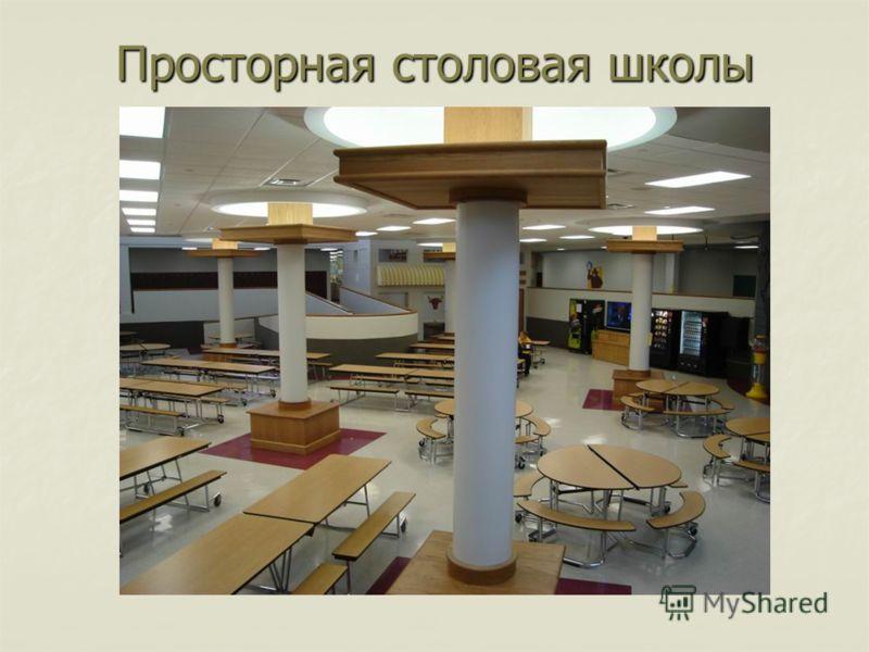 Просторная столовая школы