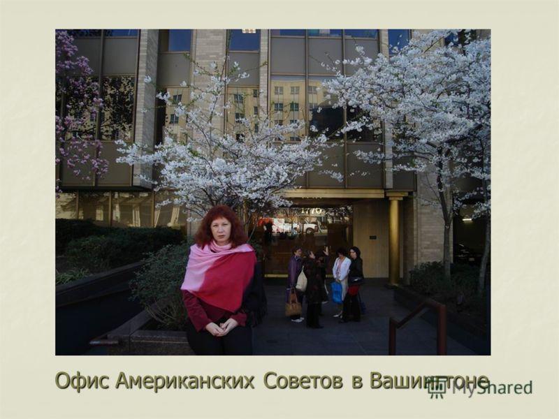 Офис Американских Советов в Вашингтоне