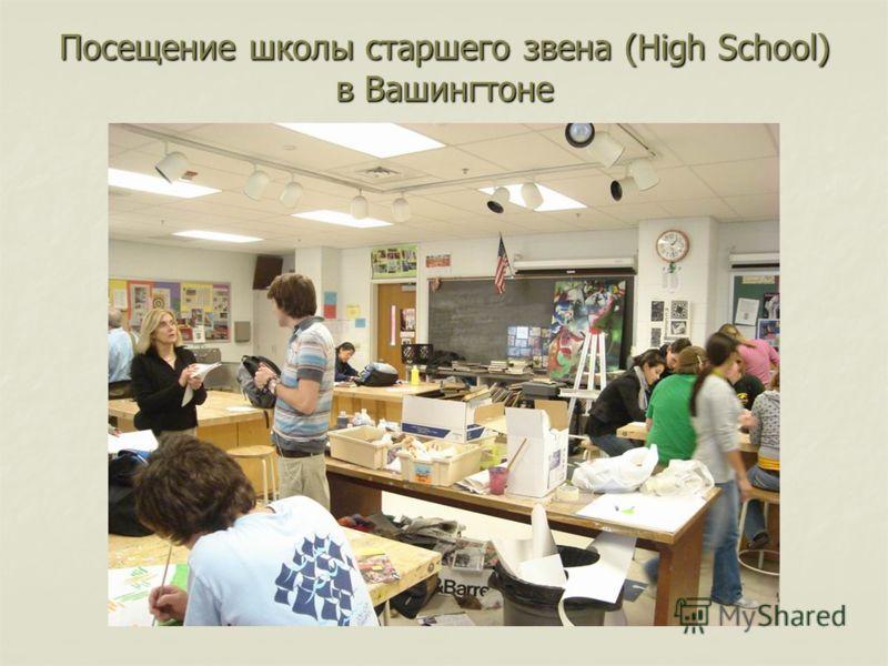 Посещение школы старшего звена (High School) в Вашингтоне