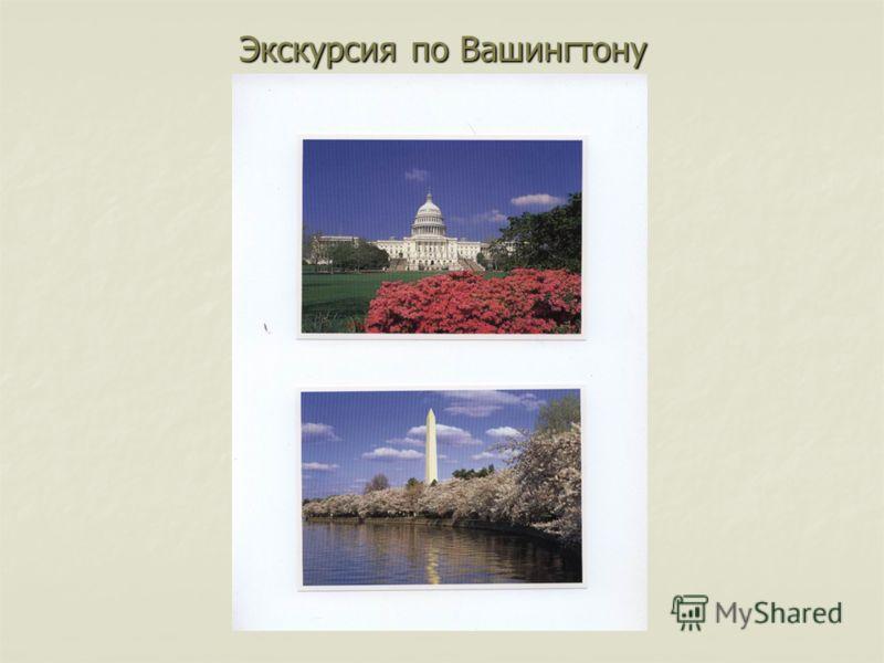 Экскурсия по Вашингтону