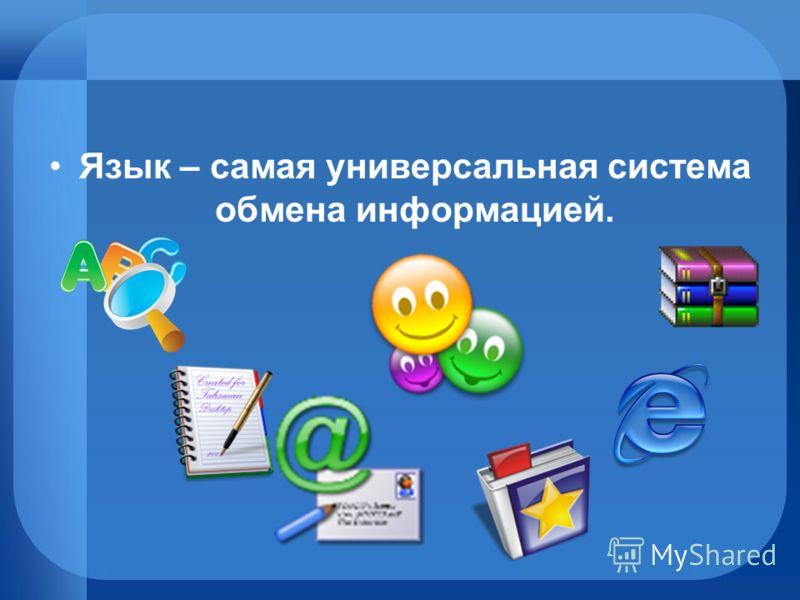 Язык – самая универсальная система обмена информацией.