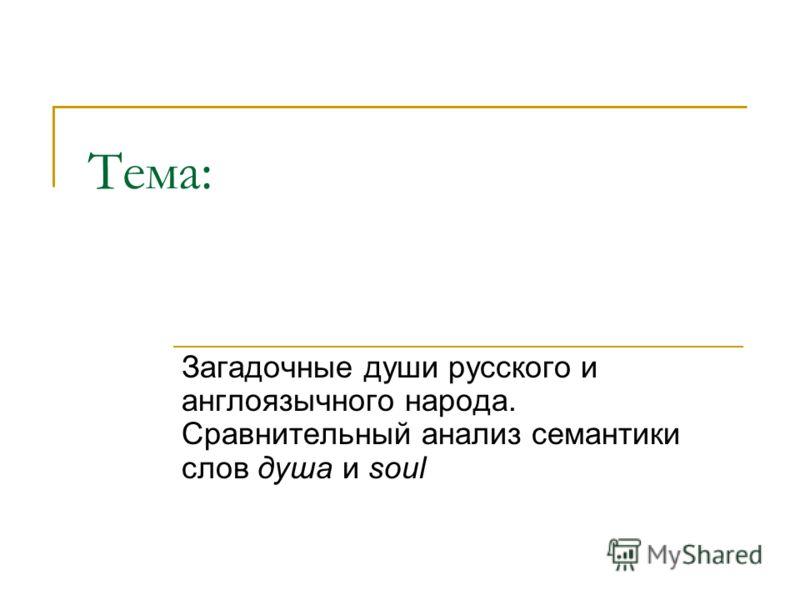 Тема: Загадочные души русского и англоязычного народа. Сравнительный анализ семантики слов душа и soul