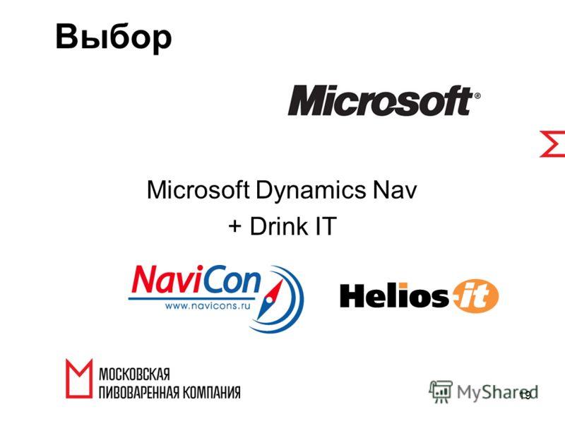 Microsoft Dynamics Nav + Drink IT 19 Выбор