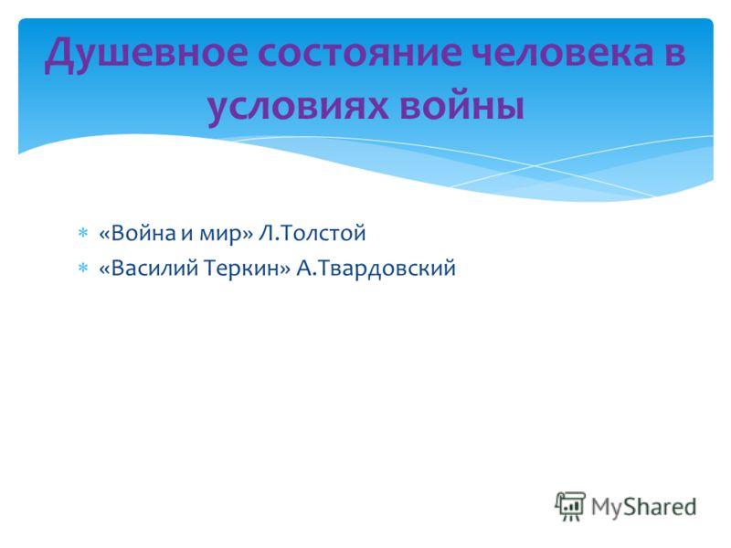 «Война и мир» Л.Толстой «Василий Теркин» А.Твардовский Душевное состояние человека в условиях войны