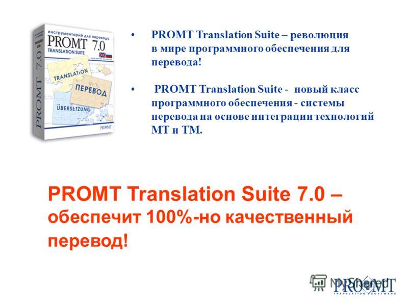 PROMT Translation Suite 7.0 – обеспечит 100%-но качественный перевод! PROMT Translation Suite – революция в мире программного обеспечения для перевода! PROMT Translation Suite - новый класс программного обеспечения - системы перевода на основе интегр