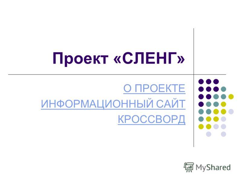 Проект «СЛЕНГ» О ПРОЕКТЕ ИНФОРМАЦИОННЫЙ САЙТ КРОССВОРД