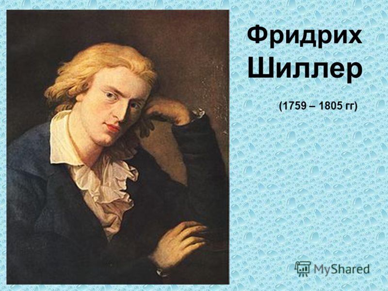 Фридрих Шиллер (1759 – 1805 гг)