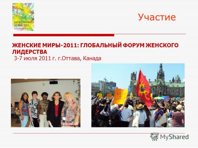 Участие ЖЕНСКИЕ МИРЫ-2011: ГЛОБАЛЬНЫЙ ФОРУМ ЖЕНСКОГО ЛИДЕРСТВА 3-7 июля 2011 г. г.Оттава, Канада