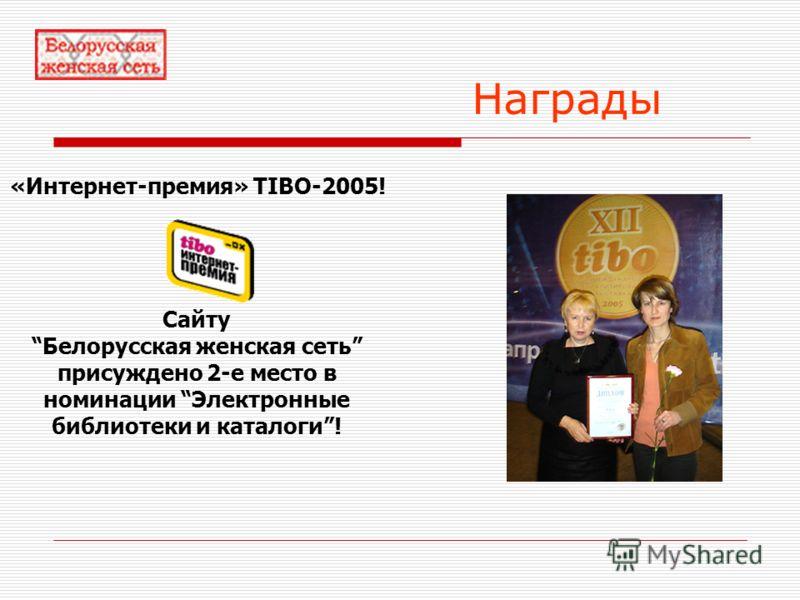 Награды «Интернет-премия» TIBO-2005! Сайту Белорусская женская сеть присуждено 2-е место в номинации Электронные библиотеки и каталоги!