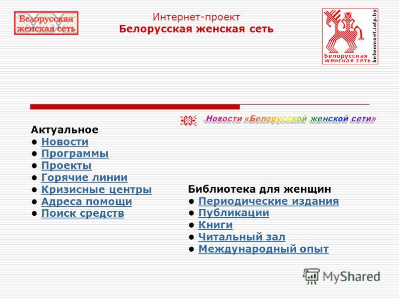 Интернет-проект Белорусская женская сеть Актуальное Новости Программы Проекты Горячие линии Кризисные центры Адреса помощи Поиск средств НовостиПрограммыПроектыГорячие линииКризисные центрыАдреса помощиПоиск средств Библиотека для женщин Периодически