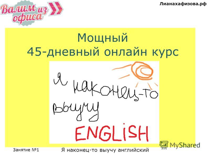 Занятие 1 Я наконец-то выучу английский Лианахафизова.рф Мощный 45-дневный онлайн курс