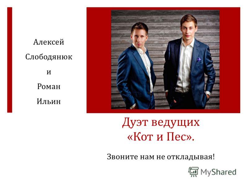 Дуэт ведущих «Кот и Пес». Звоните нам не откладывая! Алексей Слободянюк и Роман Ильин