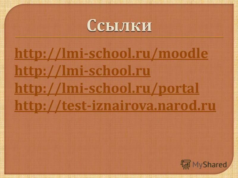 http://lmi-school.ru/moodle http://lmi-school.ru http://lmi-school.ru/portal http://test-iznairova.narod.ru