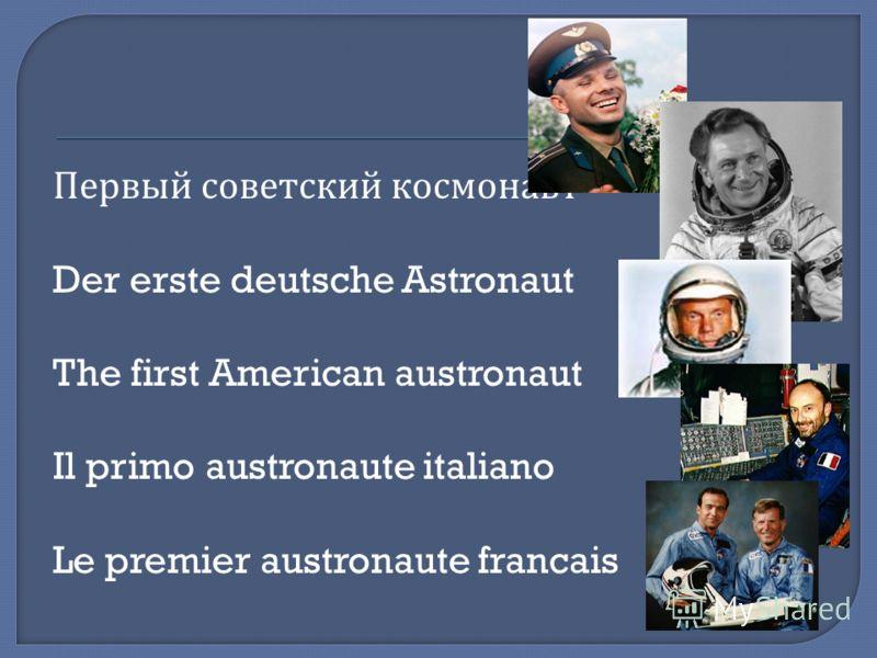 Первый советский космонавт Der erste deutsche Astronaut The first American austronaut Il primo austronaute italiano Le premier austronaute francais