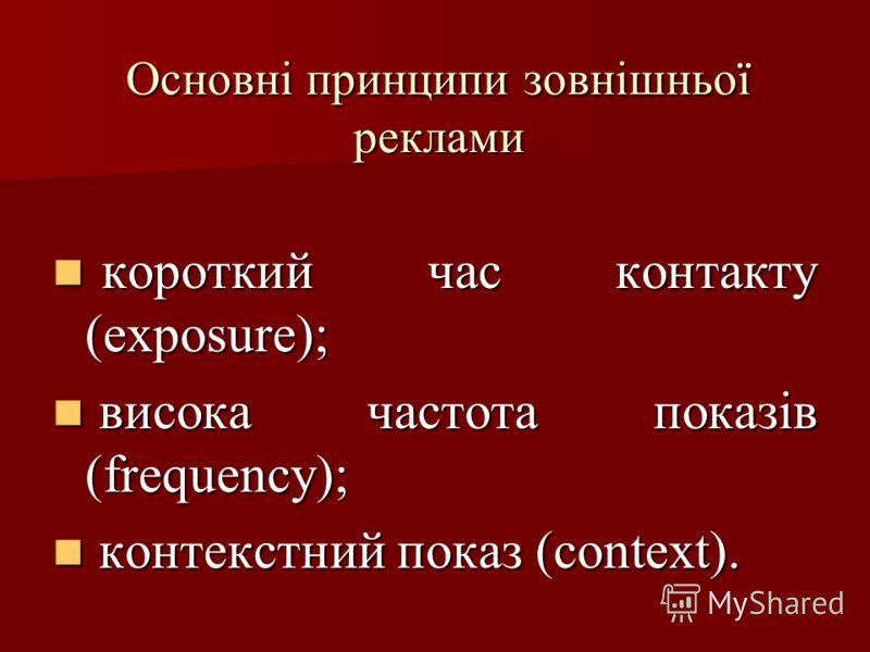 Основні принципи зовнішньої реклами короткий час контакту (exposure); короткий час контакту (exposure); висока частота показів (frequency); висока частота показів (frequency); контекстний показ (context). контекстний показ (context).