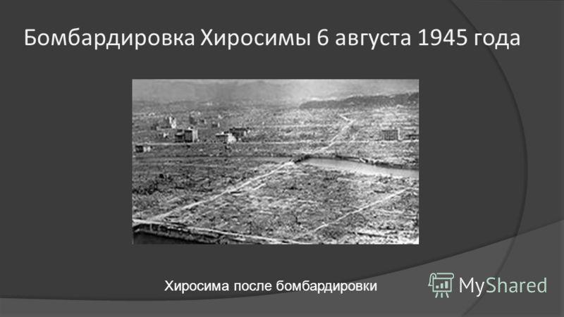 Бомбардировка Хиросимы 6 августа 1945 года Хиросима после бомбардировки