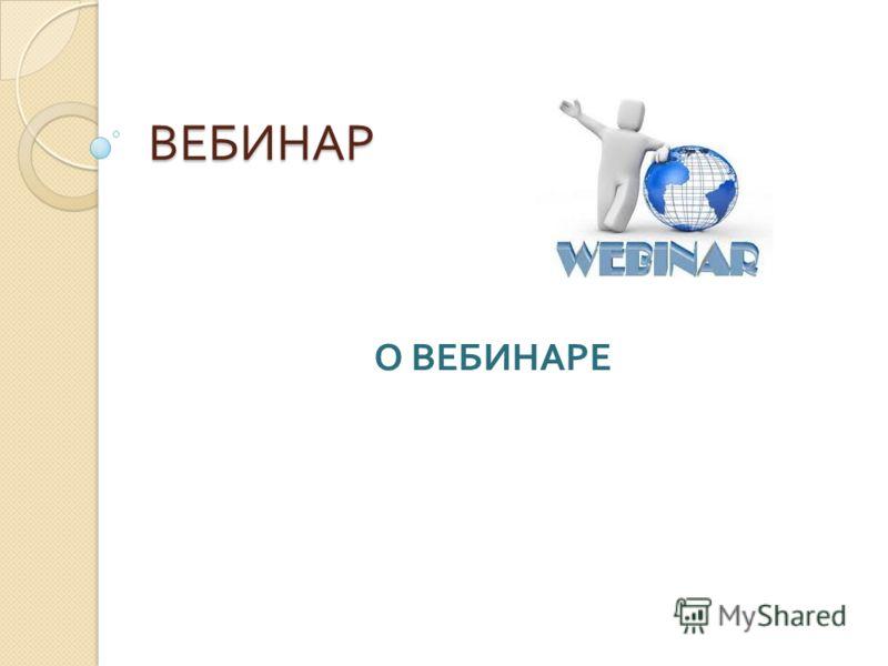 ВЕБИНАР О ВЕБИНАРЕ