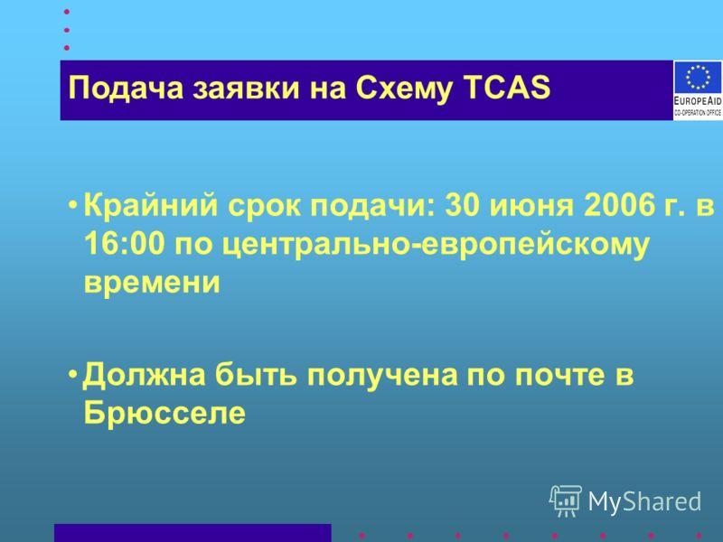 Крайний срок подачи: 30 июня 2006 г. в 16:00 по центрально-европейскому времени Должна быть получена по почте в Брюсселе Подача заявки на Схему TCAS