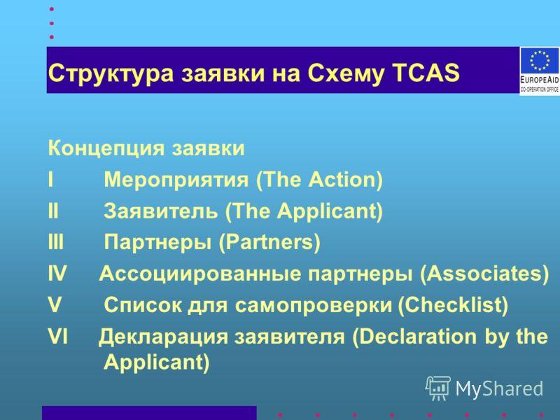 Структура заявки на Схему TCAS Концепция заявки IМероприятия (The Action) IIЗаявитель (The Applicant) IIIПартнеры (Partners) IV Ассоциированные партнеры (Associates) VСписок для самопроверки (Checklist) VI Декларация заявителя (Declaration by the App