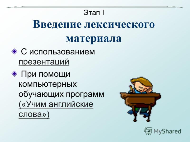 Этап I Введение лексического материала С использованием презентаций презентаций При помощи компьютерных обучающих программ («Учим английские слова») («Учим английские слова»)