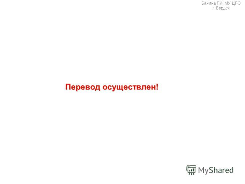 Банина Г.И. МУ ЦРО г. Бердск Перевод осуществлен!