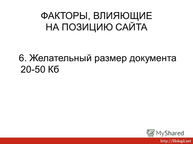 http://filologii.net 6. Желательный размер документа 20-50 Кб ФАКТОРЫ, ВЛИЯЮЩИЕ НА ПОЗИЦИЮ САЙТА