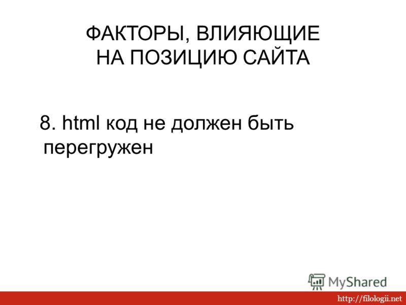 http://filologii.net 8. html код не должен быть перегружен ФАКТОРЫ, ВЛИЯЮЩИЕ НА ПОЗИЦИЮ САЙТА