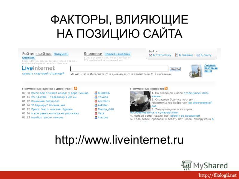 ФАКТОРЫ, ВЛИЯЮЩИЕ НА ПОЗИЦИЮ САЙТА http://www.liveinternet.ru