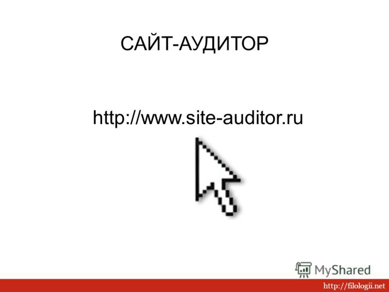 http://filologii.net http://www.site-auditor.ru САЙТ-АУДИТОР
