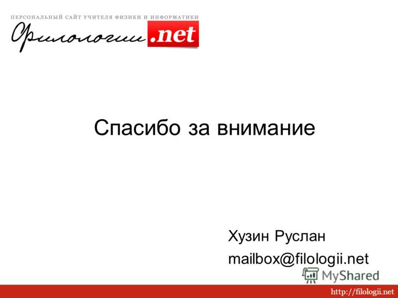 http://filologii.net Спасибо за внимание Хузин Руслан mailbox@filologii.net