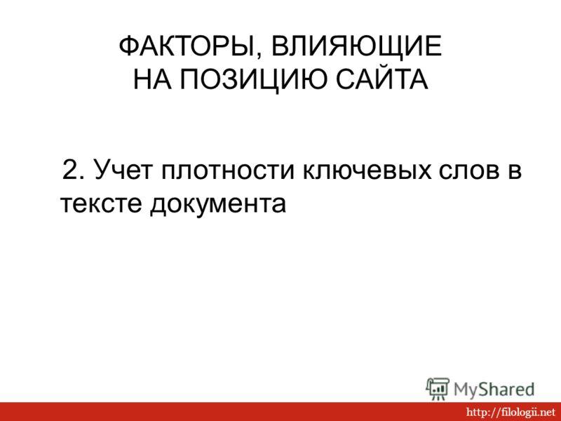 http://filologii.net 2. Учет плотности ключевых слов в тексте документа ФАКТОРЫ, ВЛИЯЮЩИЕ НА ПОЗИЦИЮ САЙТА