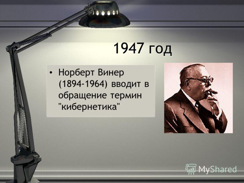 1947 год Норберт Винер (1894-1964) вводит в обращение термин кибернетика