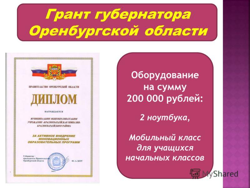 Грант губернатора Оренбургской области Оборудование на сумму 200 000 рублей: 2 ноутбука, Мобильный класс для учащихся начальных классов