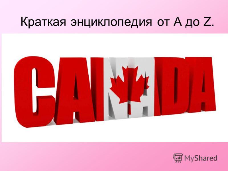 От а до z канада столица оттава