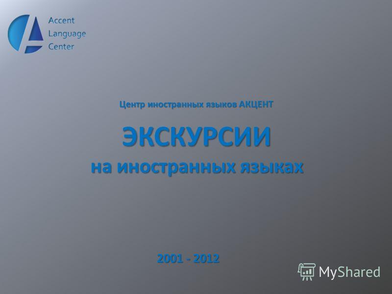 Центр иностранных языков АКЦЕНТ ЭКСКУРСИИ на иностранных языках 2001 - 2012