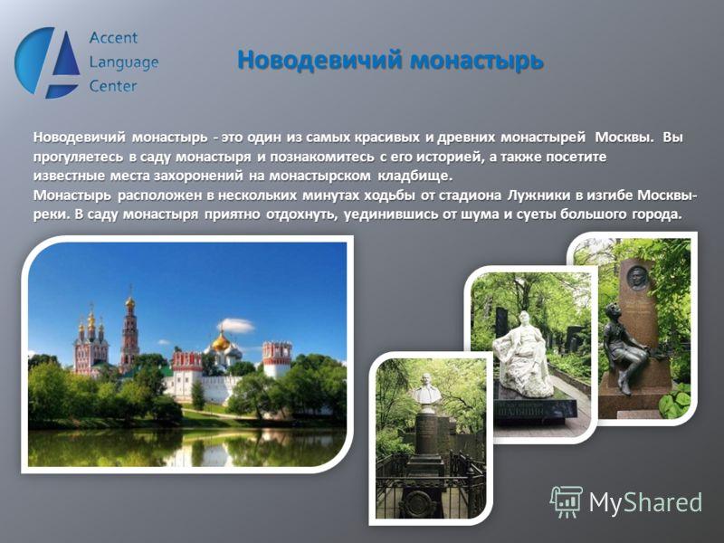 Новодевичий монастырь Новодевичий монастырь Новодевичий монастырь - это один из самых красивых и древних монастырей Москвы. Вы прогуляетесь в саду монастыря и познакомитесь с его историей, а также посетите известные места захоронений на монастырском